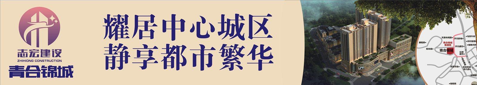 镇雄青合锦城
