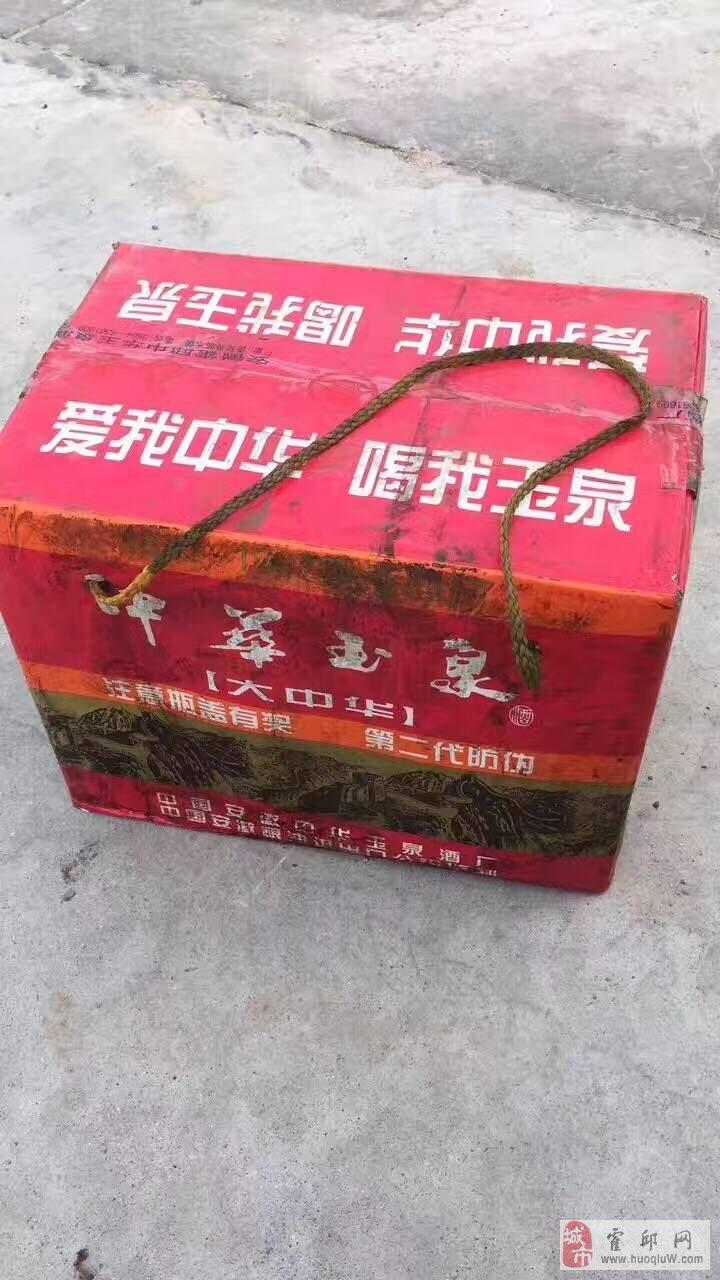 出售:1998年份铁盒子中华玉泉内含港币!免费先
