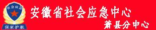 安徽省社会应急中心萧县分中心