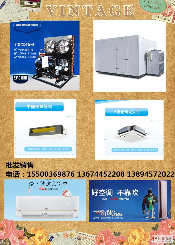 销售品牌二手空调冰箱,定制设计冷库机组等,专业安装