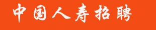 中国人寿保险股份有限公司东乡支公司