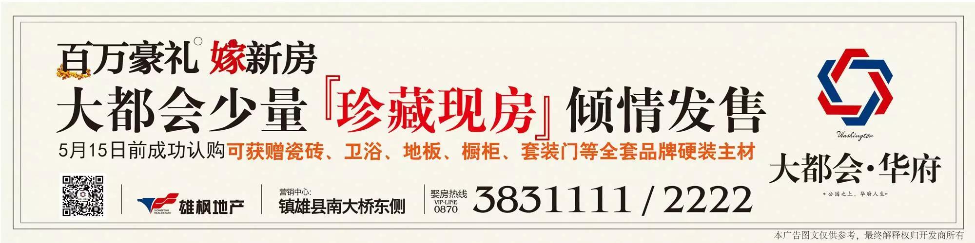 镇雄县雄枫房地产开发有限公司