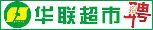 鄱阳县华联超市食品有限公司