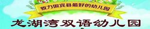 宾县龙湖湾双语幼儿园