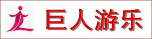 郑州市巨人游乐设备有限公司