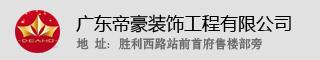 广东帝豪装饰工程有限公司