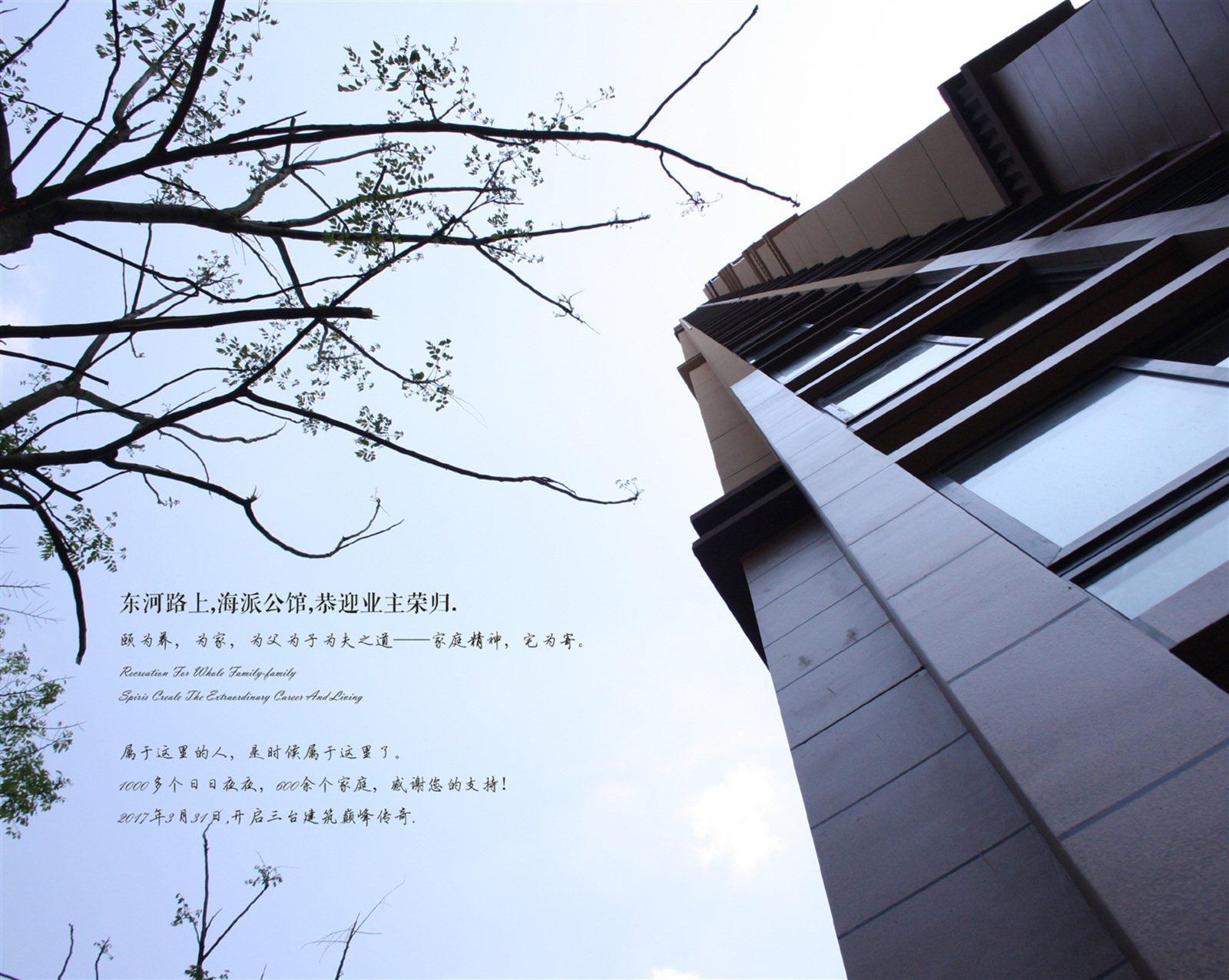 三千廷庆全面封顶2888元/m2