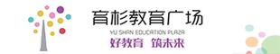 北京育杉国际教育科技有限公司