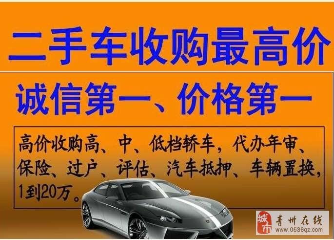 全城诚信二手车高价收购;全手续高、中、低档轿车