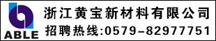 浙江黄宝新材料有限公司