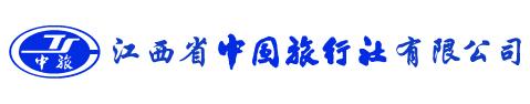 江西省中国旅行社有限公司全南营业部
