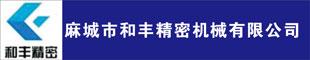 湖北省麻城市和�S精密�C械有限公司