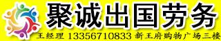 青州市出国劳务报名中心