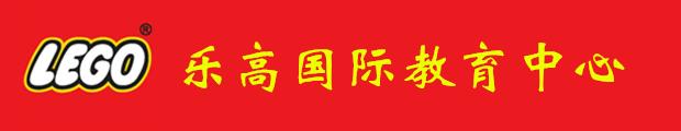 乐高国际教育中心