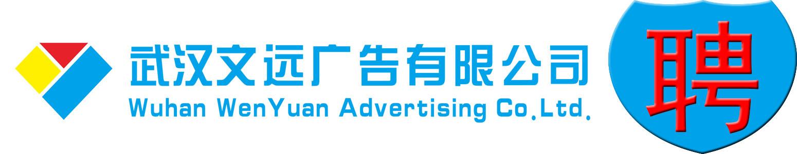 武汉文远广告有限公司