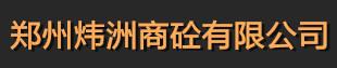 河南亚星新型环保材料有限公司