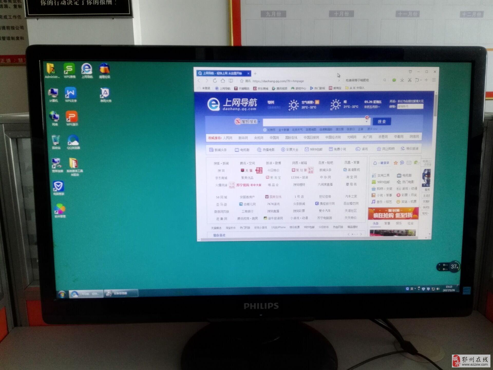 电脑及办公用品廉价处理