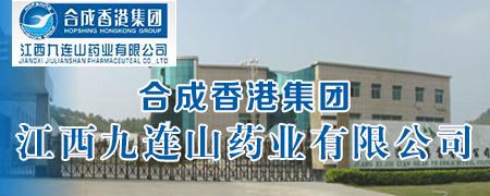 江西九连山药业有限公司