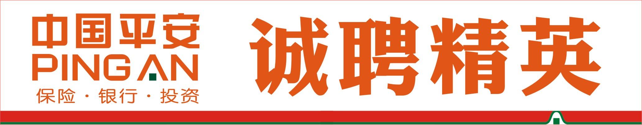 中国平安人寿保险股份有限公司广安中心支公司