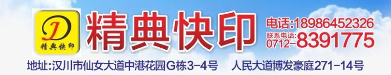 汉川市精典快印