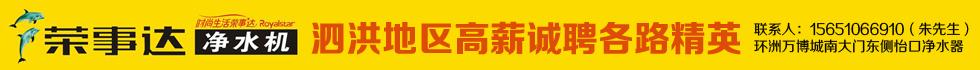 泗洪荣事达营销中心