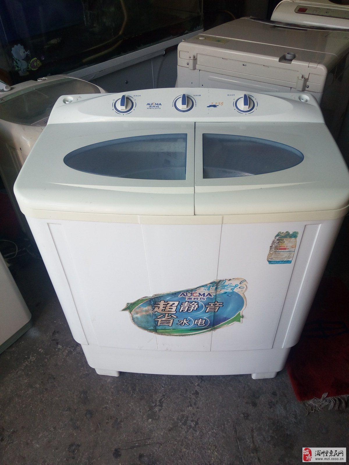 出售二手澳柯玛双桶洗衣机