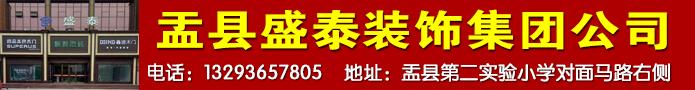 盂县盛泰装饰集团公司