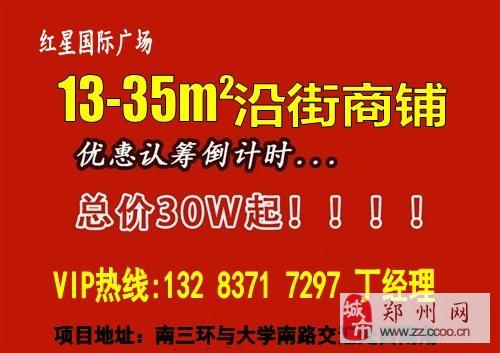 红星美凯龙20-100m2黄金商铺,独立产权,投资