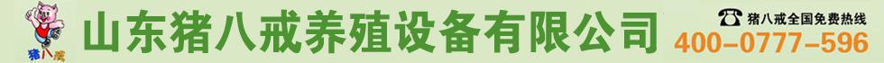 山东猪八戒养殖设备有限公司