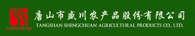 唐山市盛川农产品股份有限澳门大小点游戏
