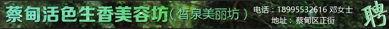 武汉市蔡甸区活色生香美容坊