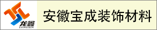 安徽宝成装饰材料有限公司