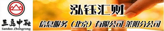 泓钰汇财信息服务(北京)有限公司莱阳分公司