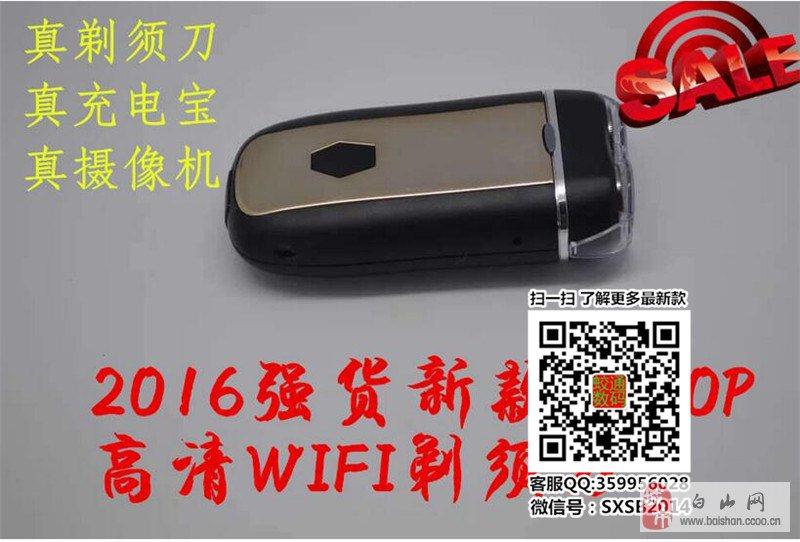 高清WIFI剃须刀摄像机无线实时监控不限距离