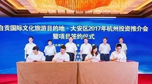 大安多个项目在杭州集中签约总投资173亿!