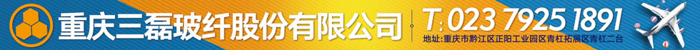 重庆三磊玻纤股份有限公司