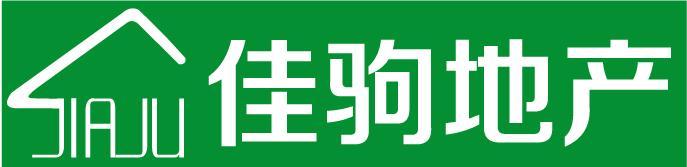 贵州佳驹房地产经纪有限公司