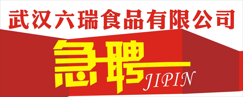 武汉六瑞食品有限公司