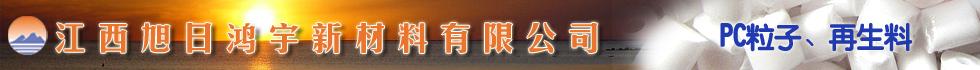 江西旭日鸿宇新材料有限公司
