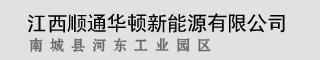 江西顺通华顿新能源有限公司