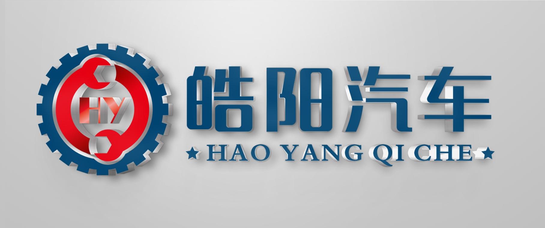 苍溪县皓阳汽车服务有限公司
