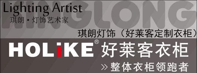 琪郎灯饰(好莱客定制衣柜)