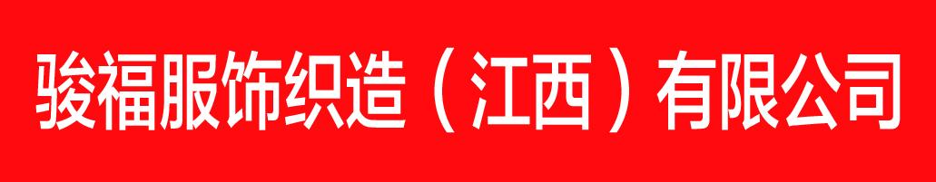 骏福服饰织造(江西)有限公司