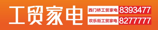139汉川工贸家电商贸有限公司