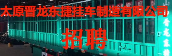 太原晋龙东捷挂车制造有限公司