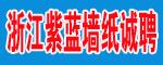 浙江紫蓝墙纸有限公司