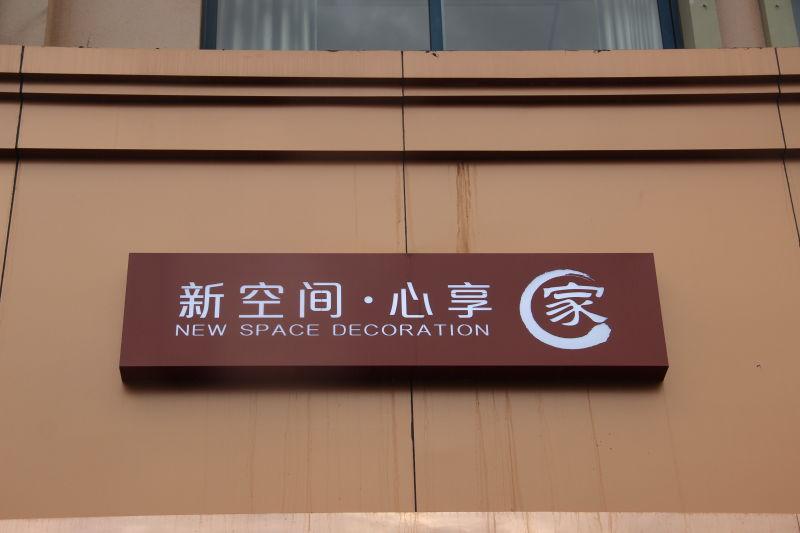 开化新空间装饰工程有限公司