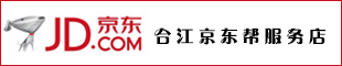 京东实体店招1:大家电配送员2:家电销售员