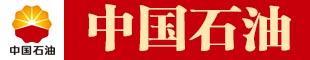 中国石油运输有限公司齐河分公司