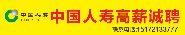 中国人寿保险公司汉川市支公司